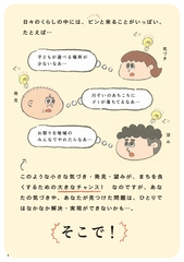 machizukuri-book_page-0002.jpg